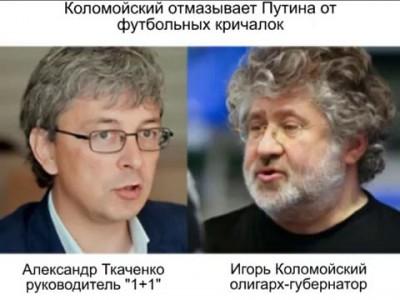Коломойский отмазывает Путина от скандальных фанатских кричалок