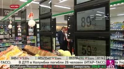 Магазин Будущего РБК