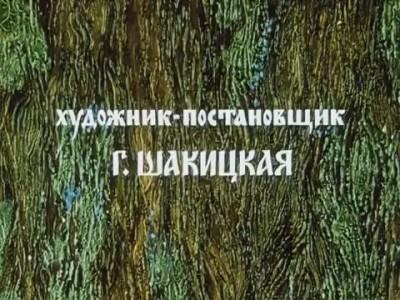 мультфильм Камаринская