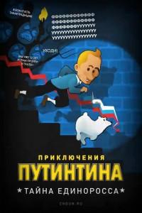 Приключение Путинтина