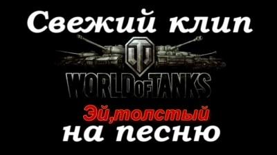 """World of Tanks [клип] """"Эй, холодос"""""""