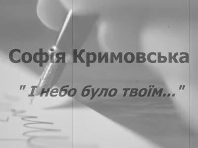 """Софія Кримовська """"І небо було твоїм"""""""