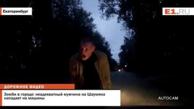 Зомби в городе неадекватный мужчина на Шаумяна нападает на машины