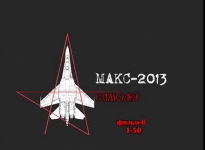 МАКС-2013 Т-50