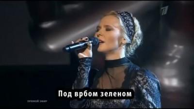 Пелагија - Под врбом (српски превод)