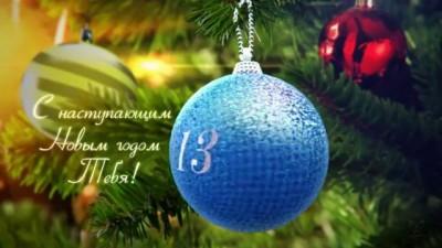 Поздравление с наступающим Новым годом от любимого!