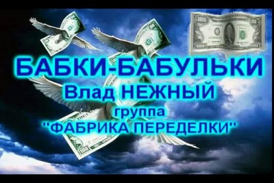 БАБКИ-БАБУЛЬКИ - Влад НЕЖНЫЙ ;)