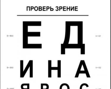 Проверь зрение!
