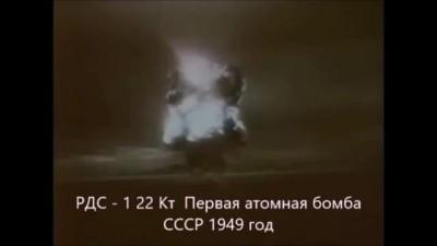 Все атомные бомбы СССР