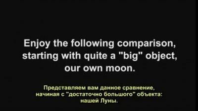 Сравнение космических размеров