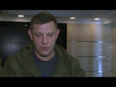 Актуально. Александр Захарченко 12.01.2015