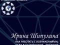 Ирина Шипулина - Как работать с возражениями...