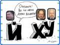 Порошенко, Яценюк, Турчинов