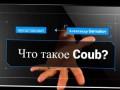 Видеохостинг COUB. Что такое COUB