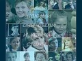 актеры из детства