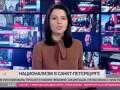 Русский Марш 2013 (Убили двух граждан из Средней Азии)