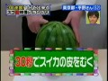Конкурс по очистке арбуза