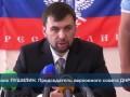 Д.Пушилин ДНР обращение лично в В.В.Путину Донецк /Donetsk