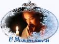 Рождественская флешка