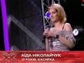 Х-фактор Одесса Аида Николайчук. ! Я не верю своим ушам!