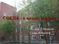 Гимн Свердловской областной психиатрической больницы