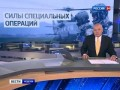 Новый российский спецназ для заграницы. Вести 24