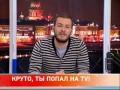 Реутов ТВ делает брэкфаст в эфире Утро на 5
