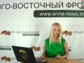Сводка новостей Новороссии (ДНР, ЛНР) 14 августа 2014 \ Summary of Novorussia news 14,08,2014