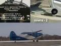 Взлет самолёта Ан-2 с двигателем Garrett ТРЕ331-12