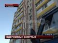 Хабаровчанин дважды прыгнул из окна своего дома за один день.MestoproTV