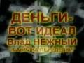 УСТАНОВКА НА БОГАТСТВО - ПРИКОЛ! ;)