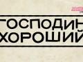АНТИНАРОД. Ракетоносилки
