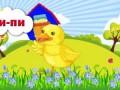 Как говорят животные. Цыпленок Piu-piu на русском языке! Наше всё!