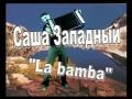 """Саша Западный,песня """"Ла бамба"""""""