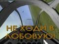 Ил2 Штурмовик Алексей Wild Иванов: НЕ ХОДИ В ЛОБОВУЮ!