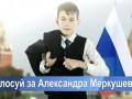 Как школьник затмил Путина