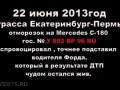 Жесткая подстава на трассе Екатеринбург-Пермь.