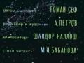 Голубой метеорит (Весёлая карусель № 3)