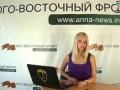 Сводка новостей Новороссии (ДРН,ЛНР) 15 августа 2014 / Summary of Novorussia news 15.08.2014