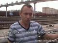 Железнодорожный вокзал, Красный Лиман, 3 06 2014 Несовершеннолетним не смотреть!!