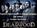 Трейлер к сериалу DeadWood