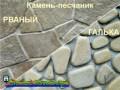 ТМ Луганский двор - камень-песчаник, опт и розница, Украина. Бизнес Житомира (6)