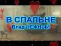 В СПАЛЬНЕ - Влад НЕЖНЫЙ