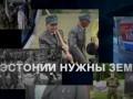 Как Эстония нападет на Россию