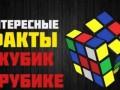 Интересные факты о Кубике Рубика