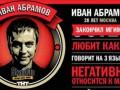 Иван Абрамов исполнил музыкальный стендап Полукровка полу лошадь полу шлюз