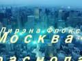 Lirena Floks - Moscow-Krasnodar. Clip - 2016