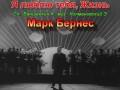 Я люблю тебя жизнь - Марк Бернес - With lyrics