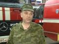 Пожарный дает интервью