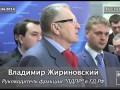 Жириновский угрожает США исчезновением Белого дома!